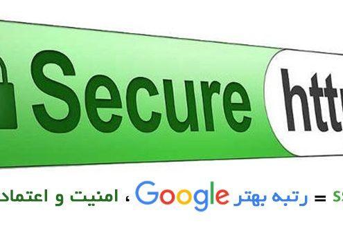 گواهی امنیتی ssl