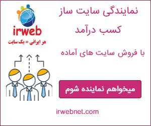 نمایندگی سایت ساز آی آر وب